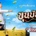 """""""ขุนบันลือ ปฏิบัติการเชียงรายมิชชั่น"""" หนังตลกไทยกำกับโดยพี่หม่ำ"""