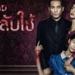 """""""สาวลับใช้"""" (The Maid) รีวิวหนังผีไทยเรื่องแรกที่ใช้ทุนสร้างจาก Netflix"""