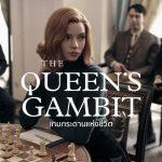 The Queens Gambit เกมกระดานแห่งชีวิต  ภาพยนตรที่น่าติดตาม แฝงความสนุก