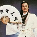 """""""ชอลิ้วเฮียง"""" สายลับแห่งนิยายจีนโบราณจากปากกาของ """"โกวเล้ง"""""""