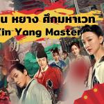 รีวิวหนังจีนแฟนตาซีเรื่องใหม่ The Yinyang Master ฉายแล้วทาง Netflix