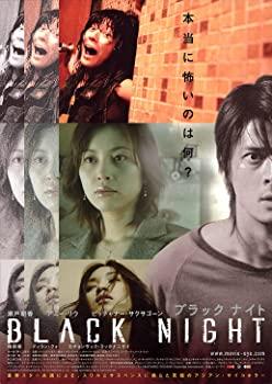 BlackNight ลาง หลอก หลอน
