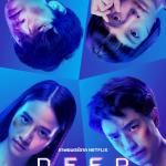 """Deep โปรเจกต์ลับ หลับ เป็น """"ตาย"""" ถือว่าเป็นหนังที่น่าสนใจเป็นอย่างมากภายในปี 2021"""